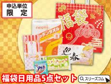 正月福袋 富士山袋:日用品5セット