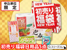 正月福袋 初売り袋:日用品5セット