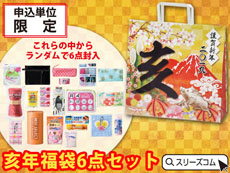 正月福袋 アソート生活雑貨6セット