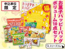 福袋 菓子10セット