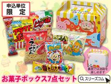 福袋 BOXケース:菓子7セット