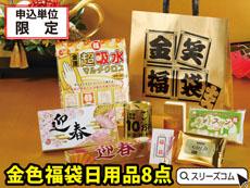 正月福袋 金袋:日用品8セット