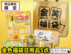 正月福袋 金袋:日用品5セット