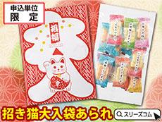 招き猫袋入り米菓おかきセット