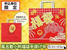 福袋用袋単品:風呂敷包と水引結びの富士山