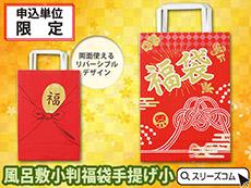 福袋用袋単品:風呂敷包と水引結びの富士山(小)