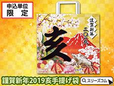 福袋用袋単品:華やかタイプ「干支と富士山」