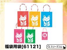 福袋用袋単品:ミニサイズ招き猫