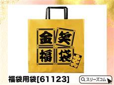 福袋用袋単品:金