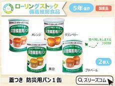 【国産品】非常食缶入りパンA(保存5年)
