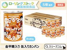 【国産品】非常食用カンパン(保存5年)