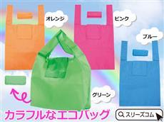 【色指定可能】ビタミンカラー畳めるエコバッグ