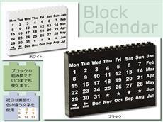 オリジナルの時を出すモノトーンブロックカレンダー