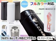 フルカラー対応軽量ミニマグボトル