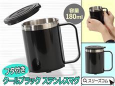 保冷温効果のステンレスマグカップ
