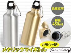 金銀カラビナボトル