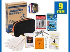周年記念品対策品。基本の防災セット9点(B5箱入り)