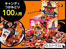 【ハロウィンイベント用】キャンディつかみどり(100人)