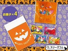 ハロウィンお菓子パック(4個入)