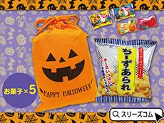 ハロウィンお菓子バッグ(5個入)