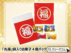 丸福袋入りお菓子4