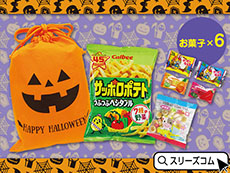 ハロウィンお菓子バッグ(6個入)
