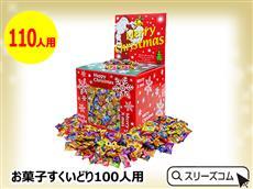 イベント用お菓子すくい取りセット:クリスマスお菓子アソート110人用