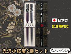 【日本製】食洗器対応 光沢小桜箸2膳セット