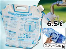 折り畳みタイプの水タンク