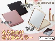 【色指定可能】シャイニーコスメ:携帯スタンドミラー