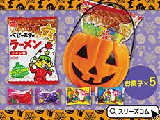 ハロウィンお菓子パック(5個入)