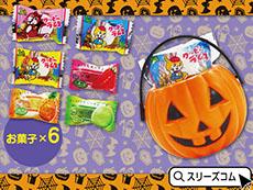 ハロウィンお菓子パック(6個入)