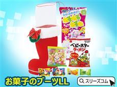 クリスマスお菓子のブーツLL