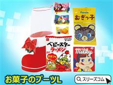 クリスマスお菓子のブーツL