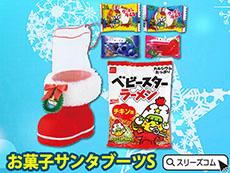 クリスマスリース付ミニお菓子ブーツ