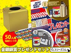 がんばれニッポン!金メダルくじ引きセット50人用