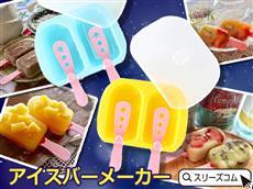 アイスキャンデー製氷型