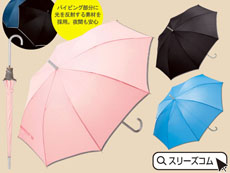 反射テープ付き傘:ジャンプタイプ