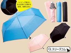 反射テープ付き傘:折り畳みタイプ