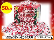 イベント用お菓子すくい取りセット:サンタチョコ50人用