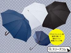 耐風傘:水玉模様