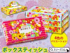 フレッシュ感謝の箱ティッシュ(日本製)