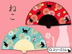 2色取り混ぜ扇子:猫と花
