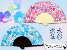 2色取り混ぜ扇子:ぼかし絵の花