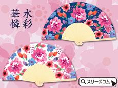 2色取り混ぜ扇子:大きなぼかし絵の花