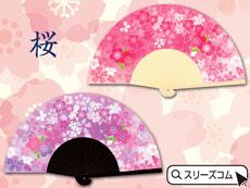 2色取り混ぜ扇子:紫ピンクの桜
