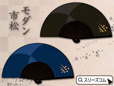 2色取り混ぜ扇子:市松模様ポイント