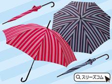 ジャンプ雨傘:落ち着いたストライプ模様