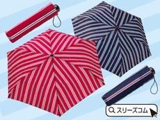 折りたたみ傘:落ち着いたストライプ模様