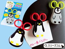 ペンギンのくっつくハサミ